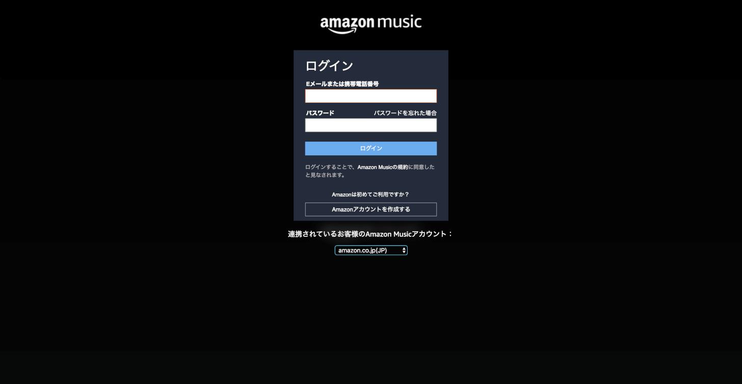 Amazon Musicにログイン