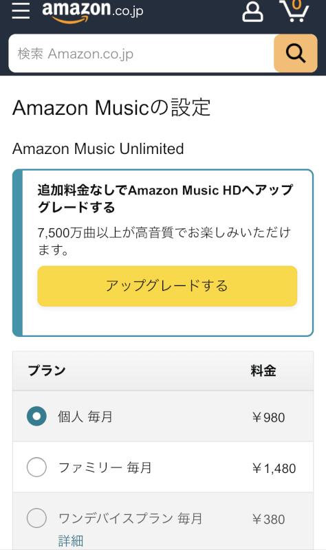 Amazon Music 設定