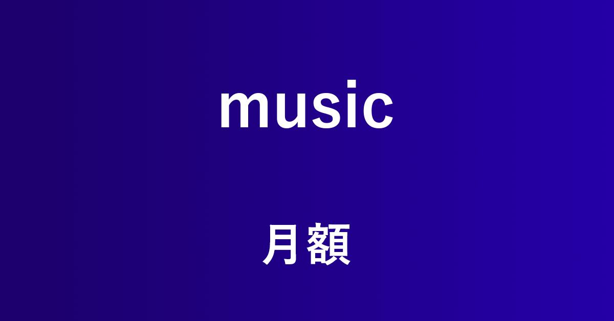 Amazon Musicの代表的な4プランの月額・会費を紹介
