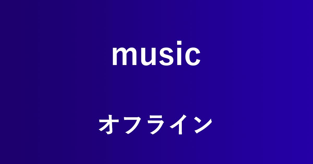 Amazon Musicをオフラインで再生する方法とできない時の対処法