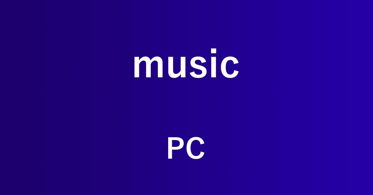 PCを使用してブラウザでAmazon Musicを操作する方法