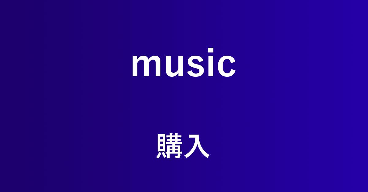 Amazon Musicの楽曲を購入する方法/できないときの解決法