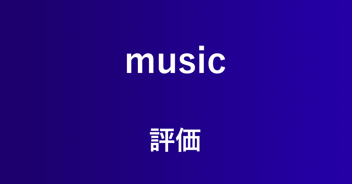 Amazon Musicの評価は?サービス内容や他社比較