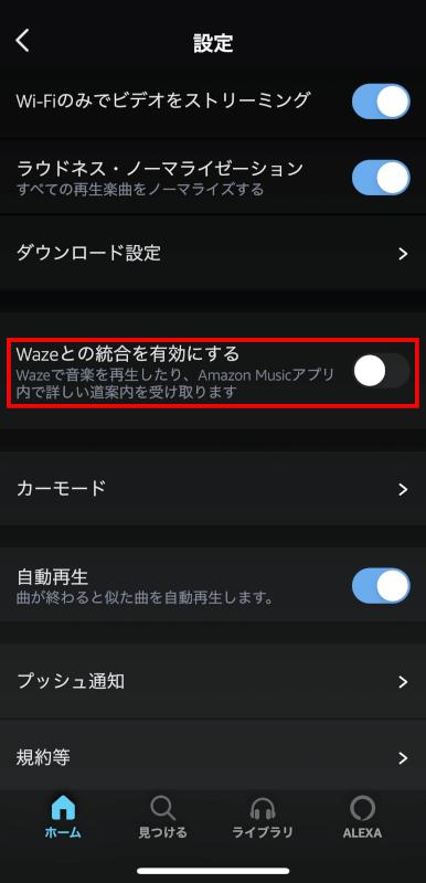 Wazeとの統合を有効にする