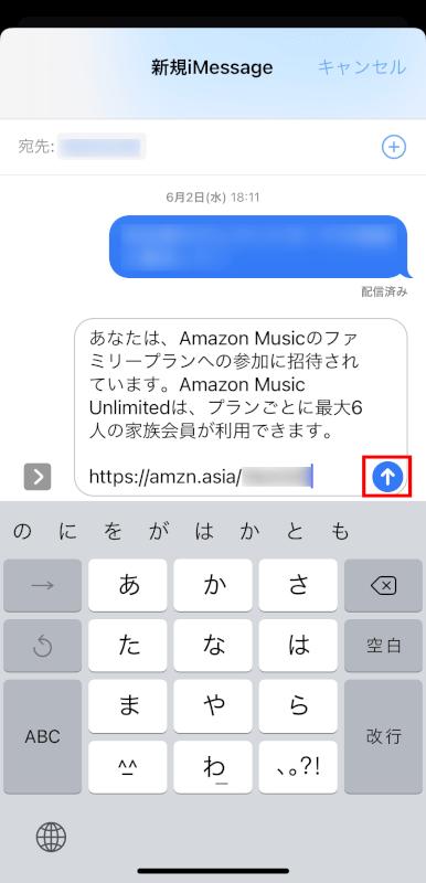 メッセージを送る