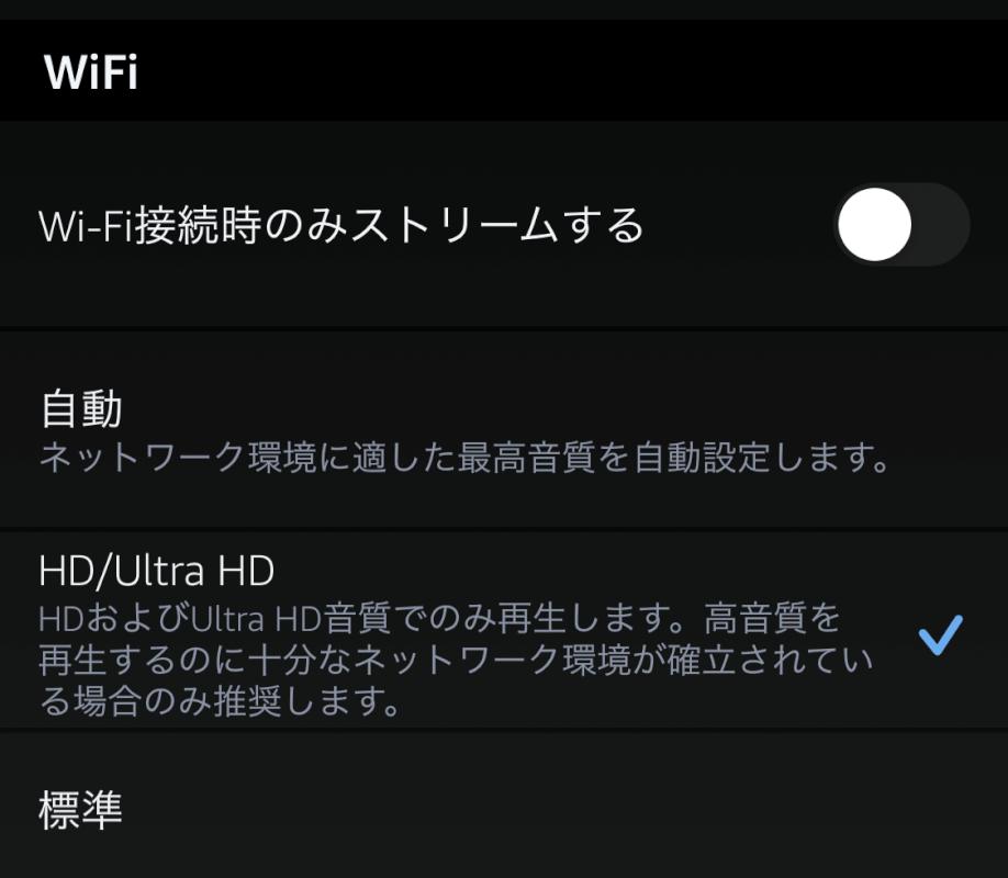 Wi-Fi:ストリーミング