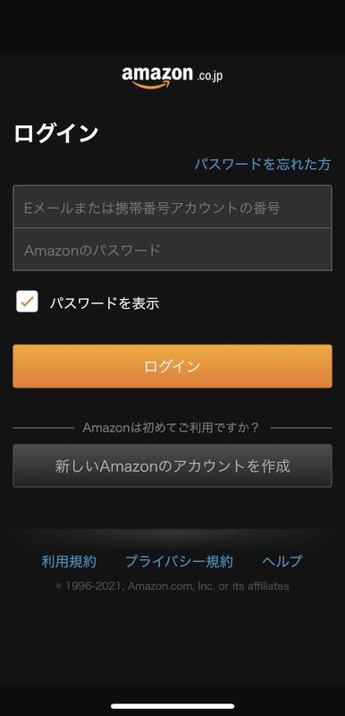 Amazon Music ログインページ