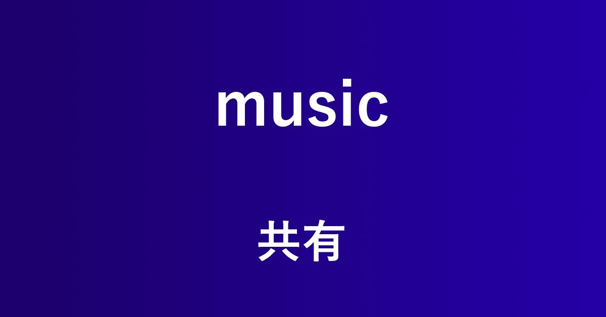 Amazon Musicを家族や友人と共有する方法まとめ