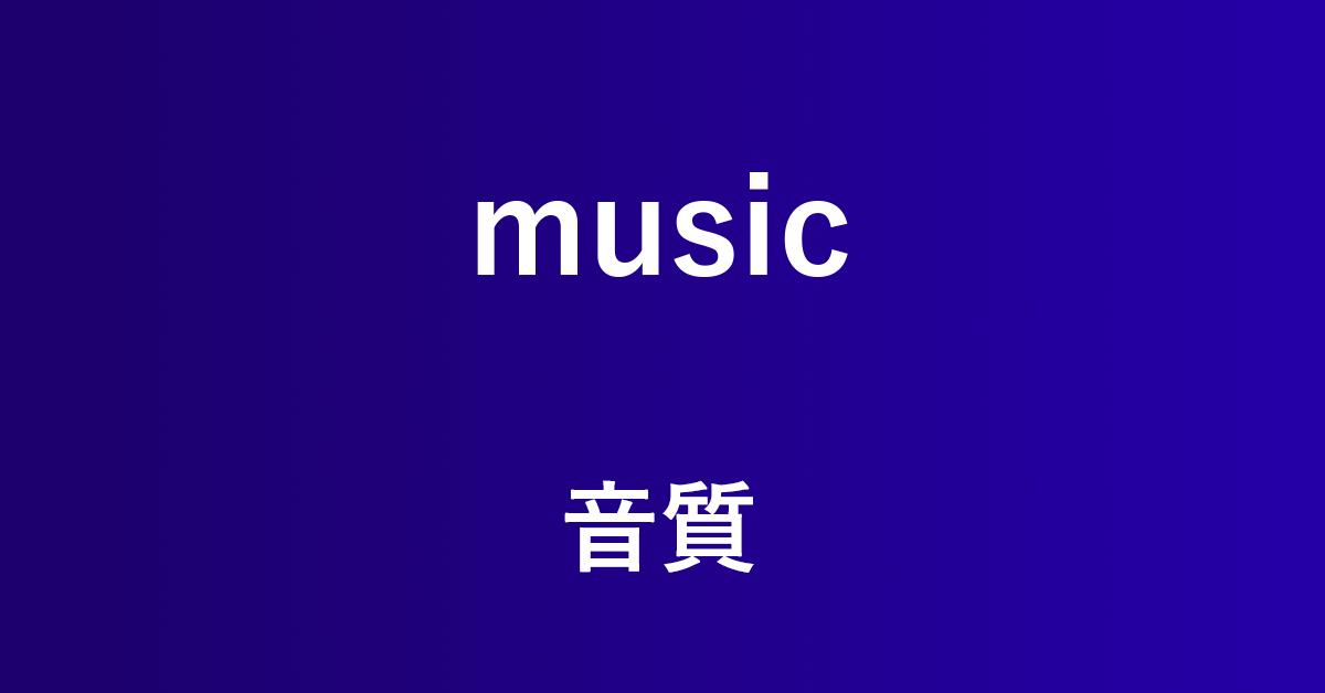 Amazon Musicの音質に関する情報まとめ(プラン・設定含む)