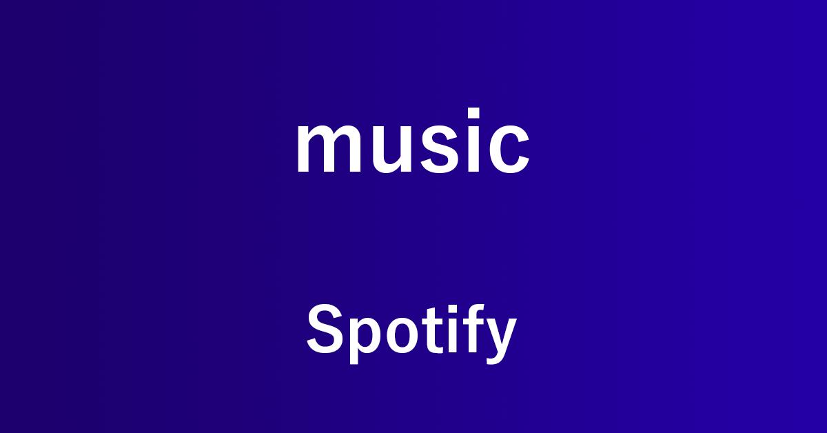 SpotifyとAmazon Musicのサービスを徹底比較!お得はどっち?