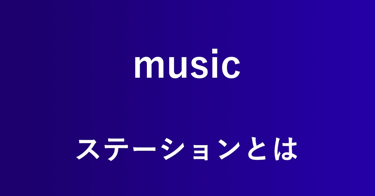 Amazon Musicステーションの再生方法・使い方