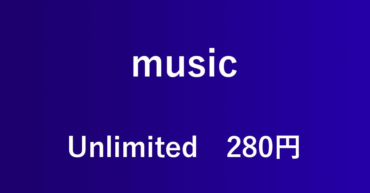 Amazon Music Unlimitedを実質280円で楽しむ方法