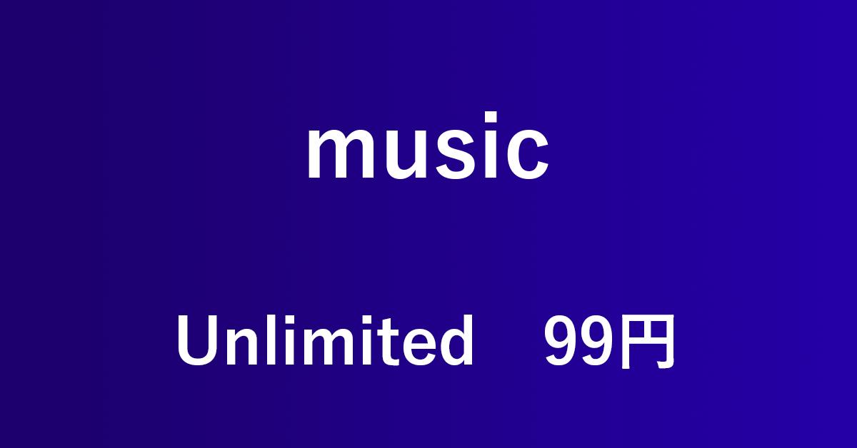 Amazon Music Unlimitedの4ヶ月99円キャンペーンを紹介