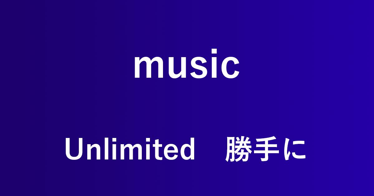 Amazon Music Unlimitedに勝手に登録される原因とさせない方法