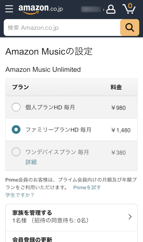 Amazon Musicの設定