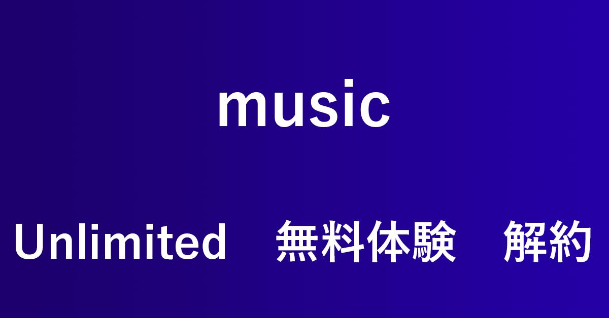 Amazon Music Unlimitedを無料体験期間中に解約する方法