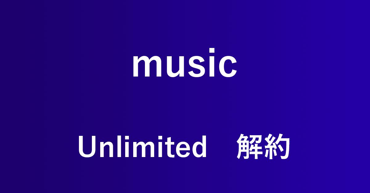 Amazon Music Unlimitedの解約・キャンセル方法