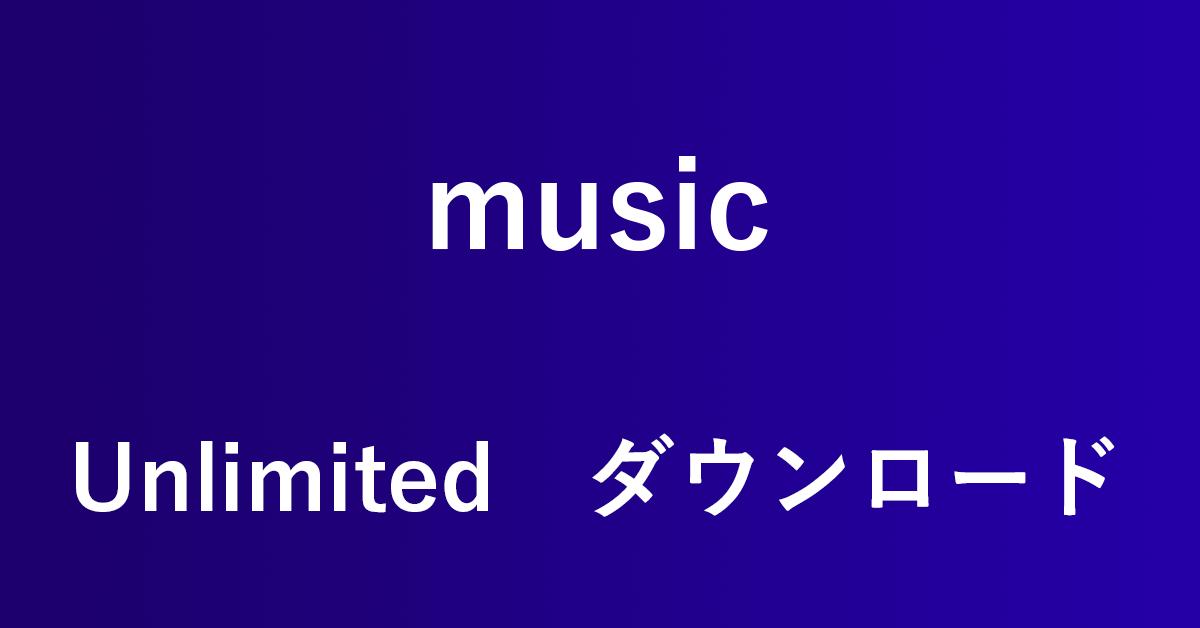 Amazon Music Unlimitedの楽曲ダウンロードに関する情報