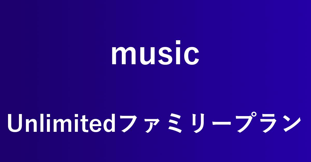 Amazon Music Unlimited ファミリープランのサービス内容