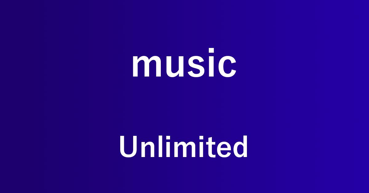 Amazon Music Unlimitedの基本情報から使い方を網羅的に紹介