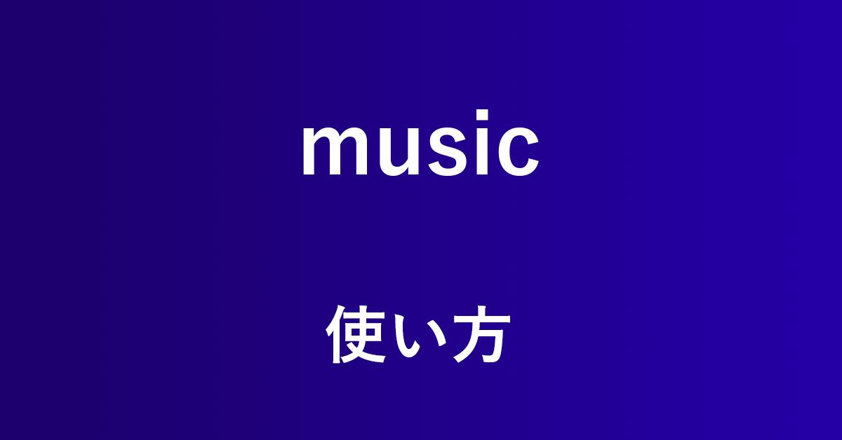 Amazon Musicの使い方(設定方法やトラブルシューティング)