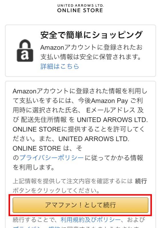 Amazonアカウントとして続行
