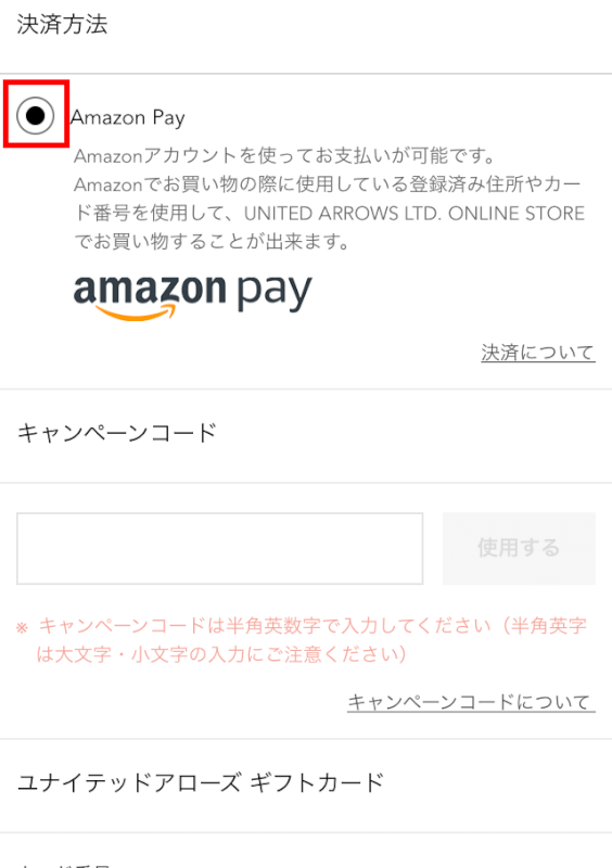 Amazon Payを選択