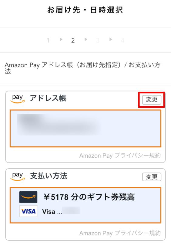 Amazon Payのアドレス変更