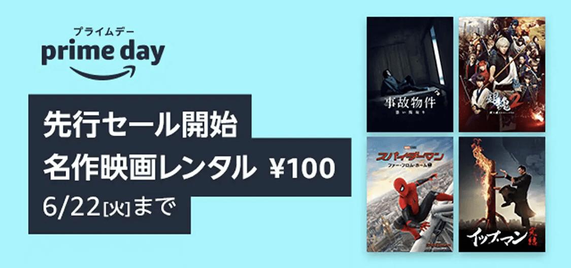 Prime Video レンタル100円