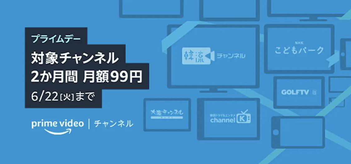 Prime Video チャンネル2か月99円