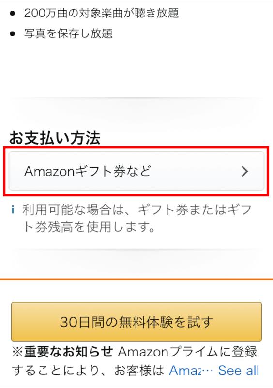Amazonギフト券などを押す