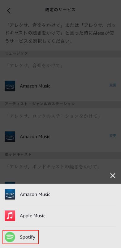 Spotify を押す