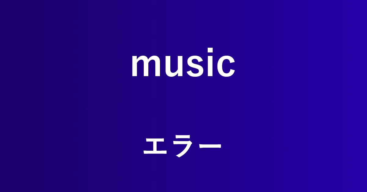 Amazon Musicのエラーやサービスを利用できないときの解決方法