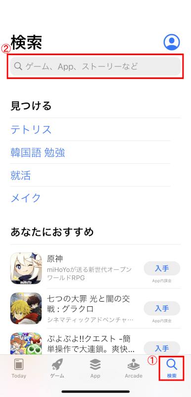 アプリを検索する