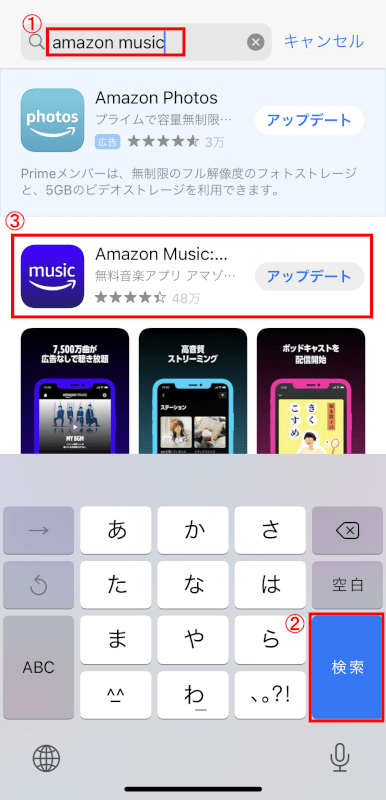 Amazon Musicスマホアプリにアクセスする