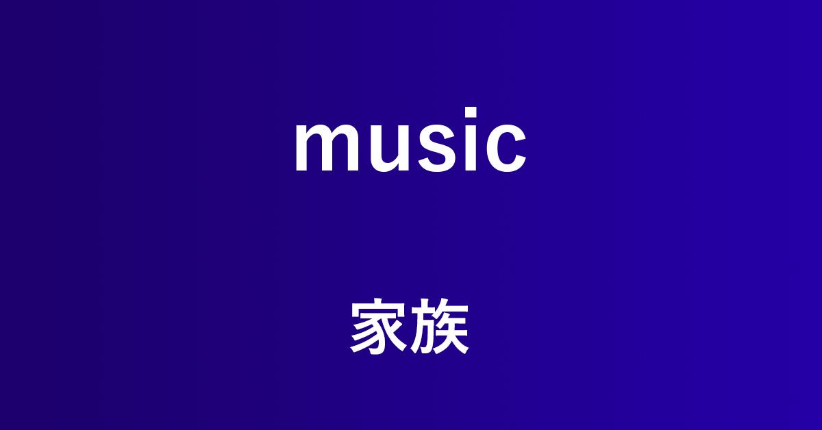 Amazon Musicを家族と共有する方法(プラン別に紹介)