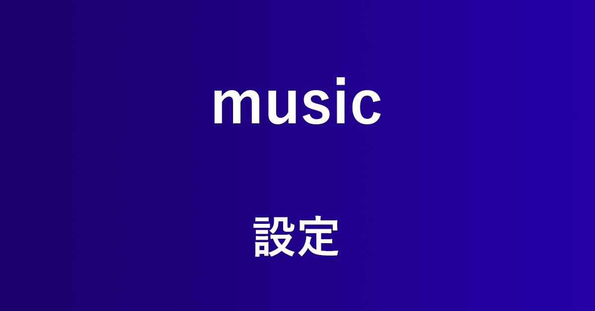 Amazon Musicの設定を編集する(音質・ダウンロードなど)