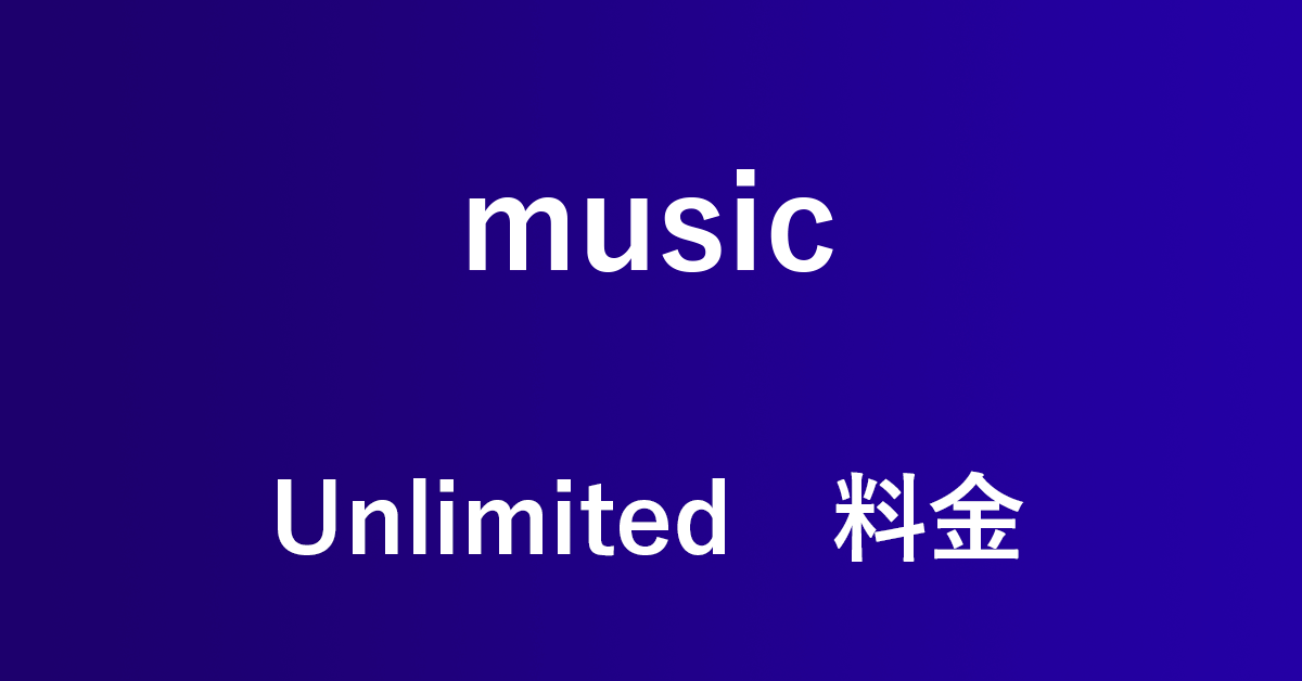 Amazon Music Unlimitedの料金・値段をプラン別に確認する