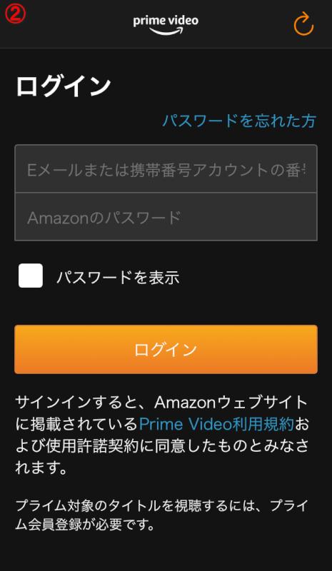 Prime Videoログイン