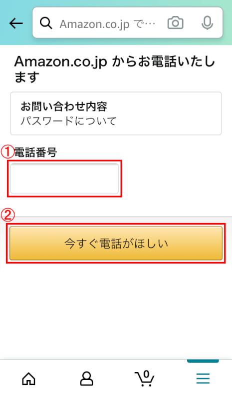Amazon.co.jpからお電話いたします