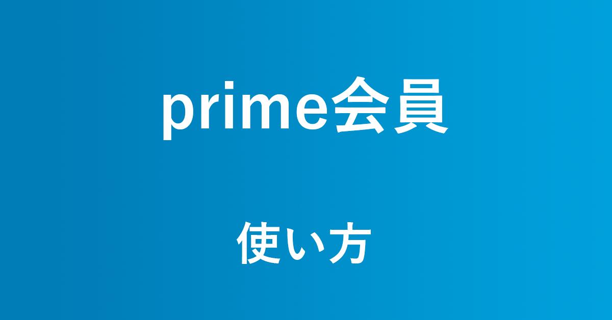 Amazonプライム特典別!基本的な使い方について解説
