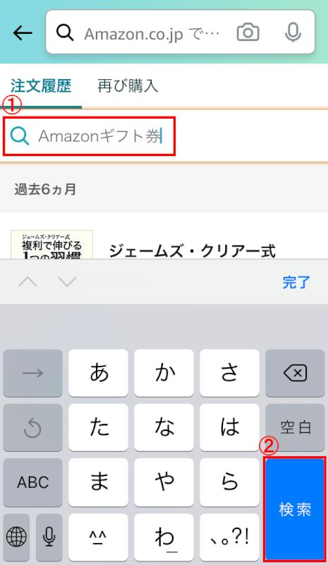 Amazonギフト券を入力