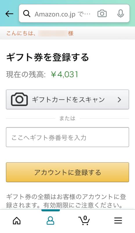 ギフト券を登録する(コード)