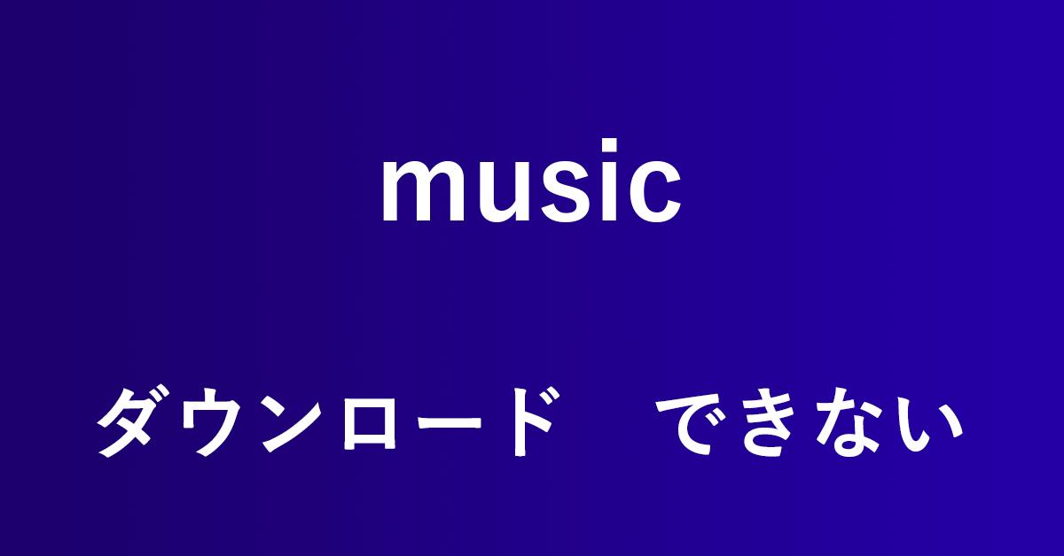 Amazon Musicの楽曲がダウンロードできない時の対処法5つ
