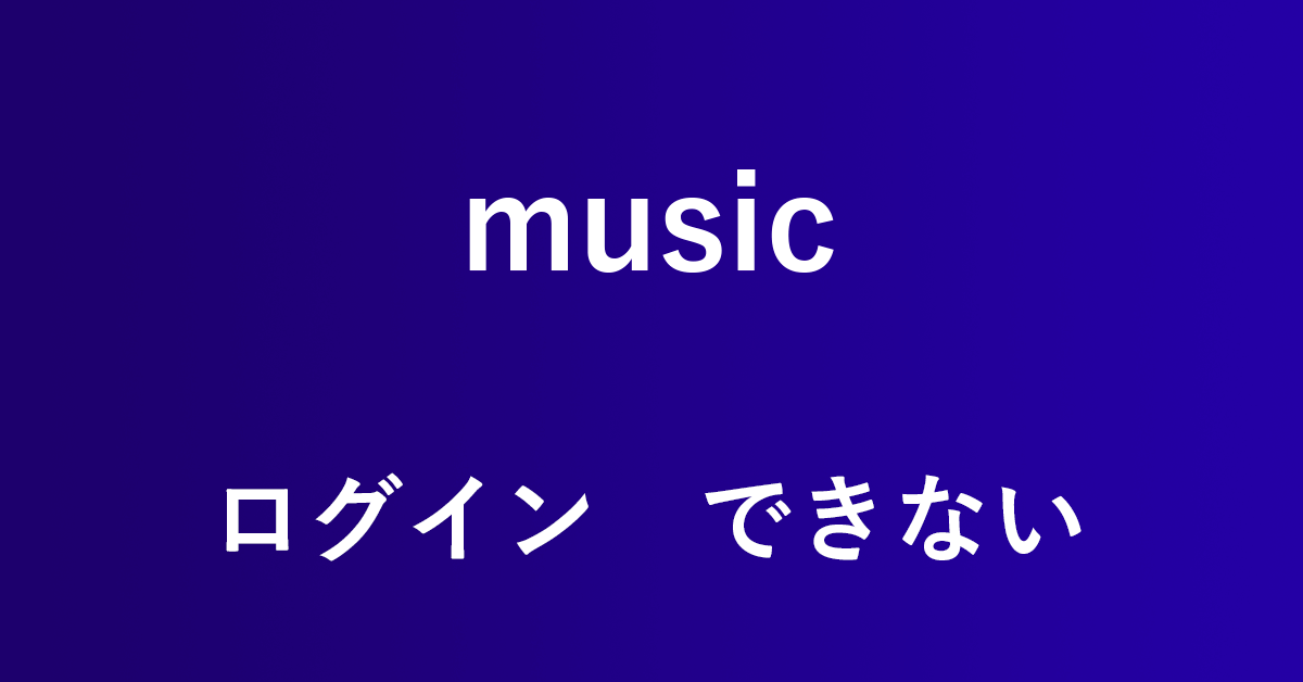 Amazon Musicにログインできないときの理由と解決法4つ
