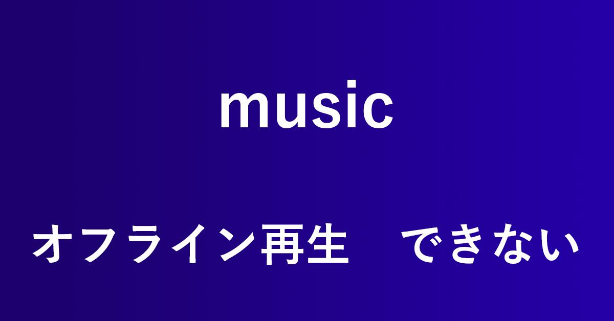 Amazon Musicがオフライン再生できない7つの理由と解決法