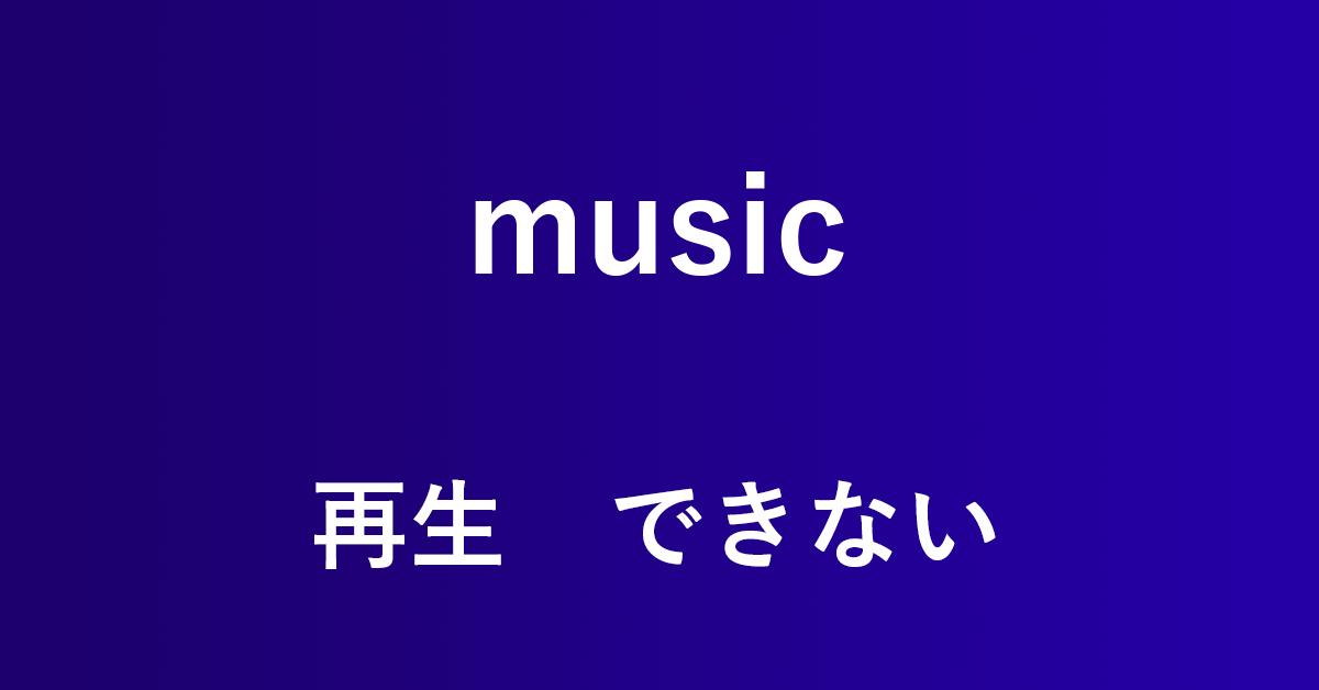 Amazon Musicが再生できない/聞けないときの原因と対処方法