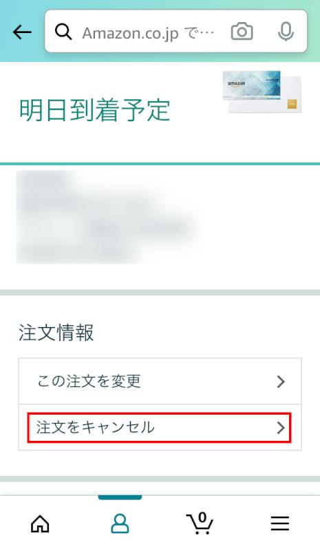 注文をキャンセル