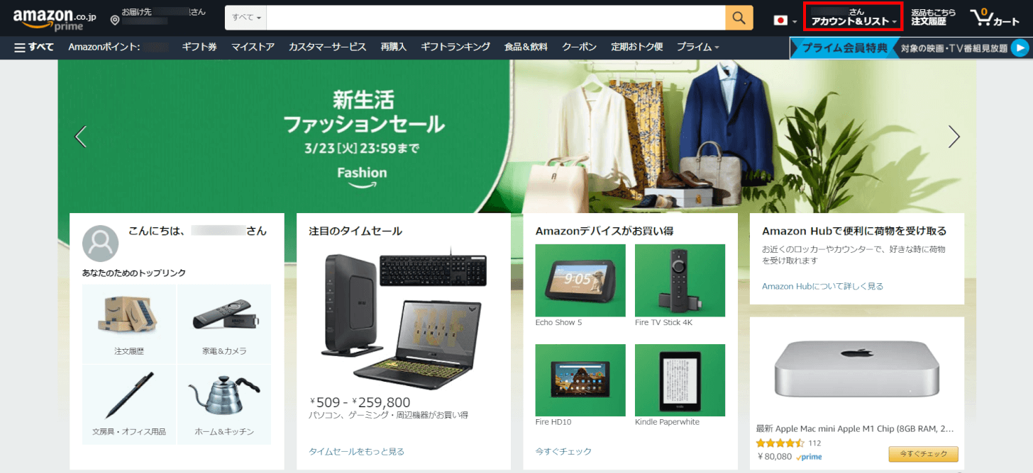 Amazonトップページ(PC版)