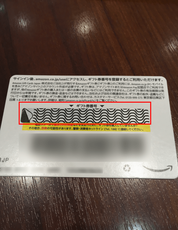 ギフト券コード(番号)